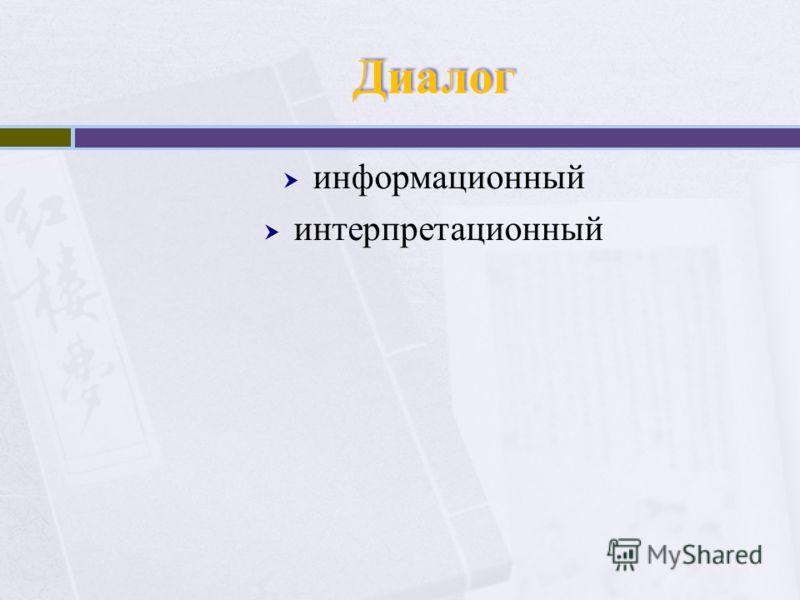 Диалог информационный интерпретационный