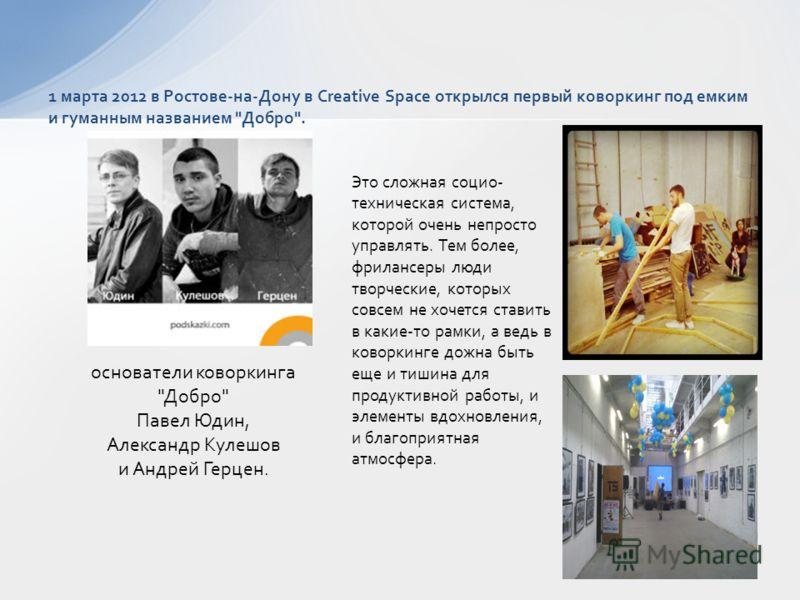 1 марта 2012 в Ростове-на-Дону в Creative Space открылся первый коворкинг под емким и гуманным названием