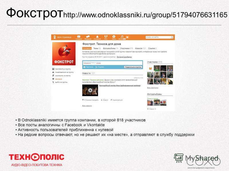 Фокстрот http://www.odnoklassniki.ru/group/51794076631165 В Odnoklassniki имеется группа компании, в которой 818 участников Все посты аналогичны с Facebook и Vkontakte Активность пользователей приближенна к нулевой На редкие вопросы отвечают, но не р