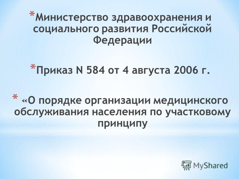 * Министерство здравоохранения и социального развития Российской Федерации * Приказ N 584 от 4 августа 2006 г. * «О порядке организации медицинского обслуживания населения по участковому принципу