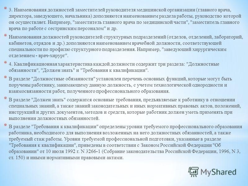 * 3. Наименования должностей заместителей руководителя медицинской организации (главного врача, директора, заведующего, начальника) дополняются наименованием раздела работы, руководство которой он осуществляет. Например,