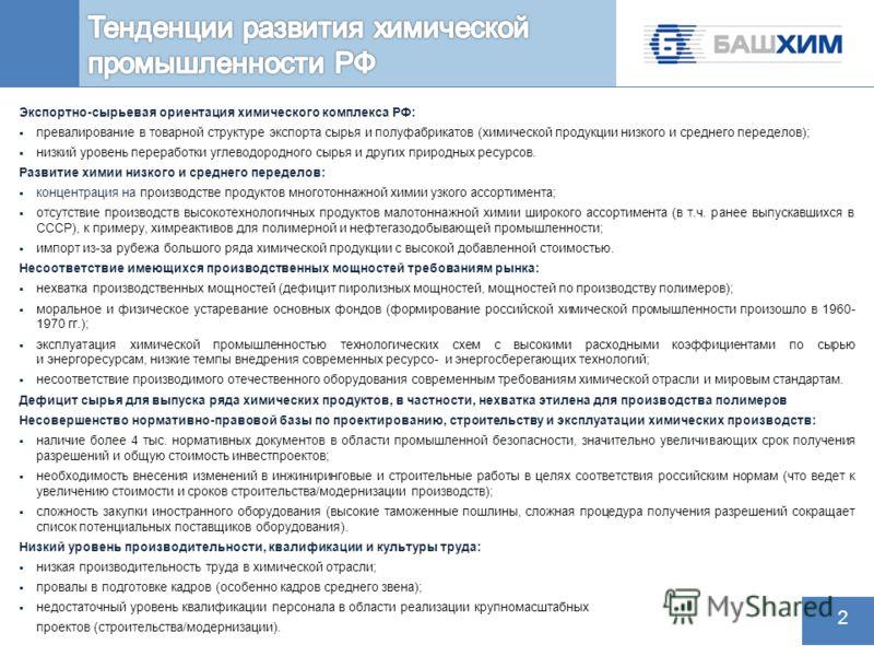 химического комплекса РФ: