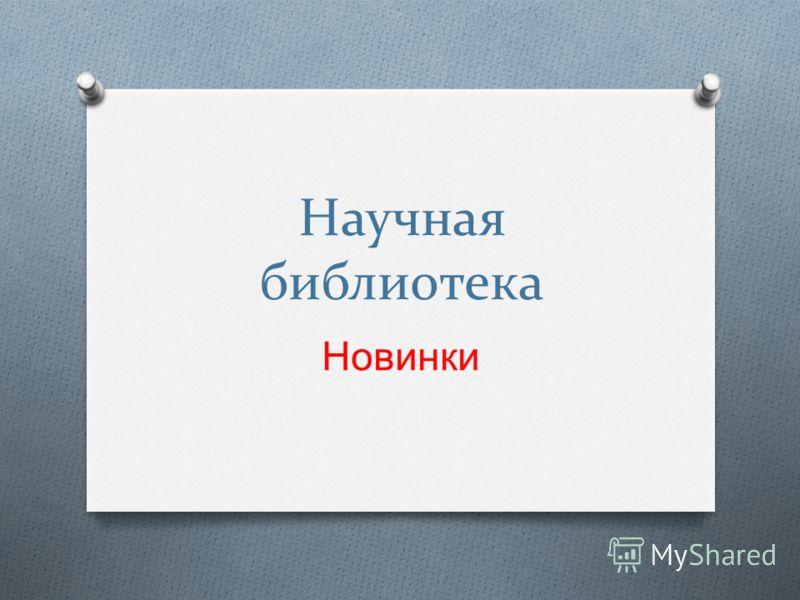 Научная библиотека Новинки