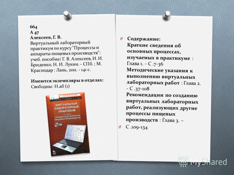 664 А 47 Алексеев, Г. В. Виртуальный лабораторный практикум по курсу