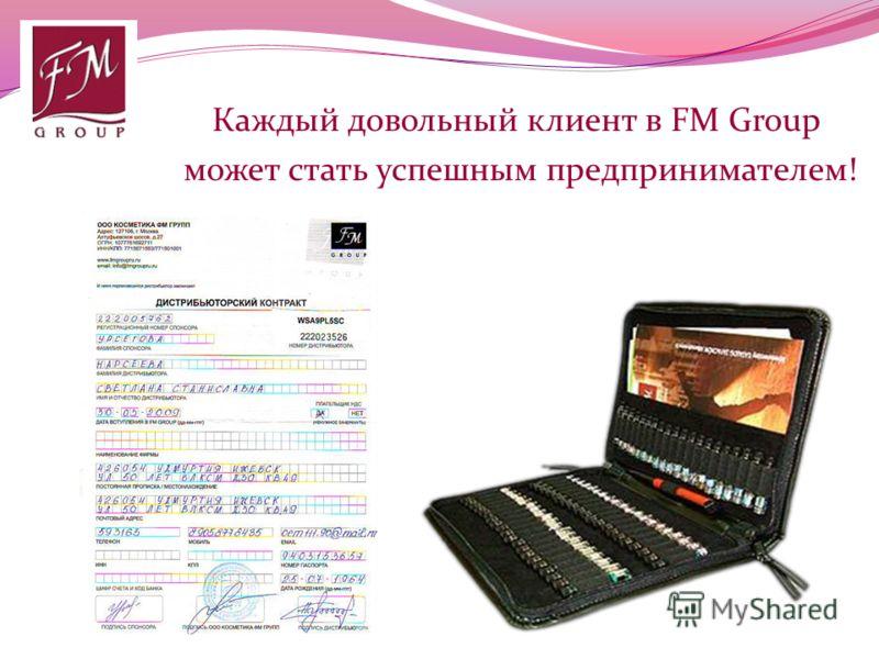 Каждый довольный клиент в FM Group может стать успешным предпринимателем!