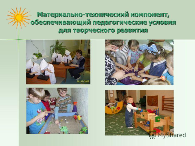 Материально-технический компонент, обеспечивающий педагогические условия для творческого развития