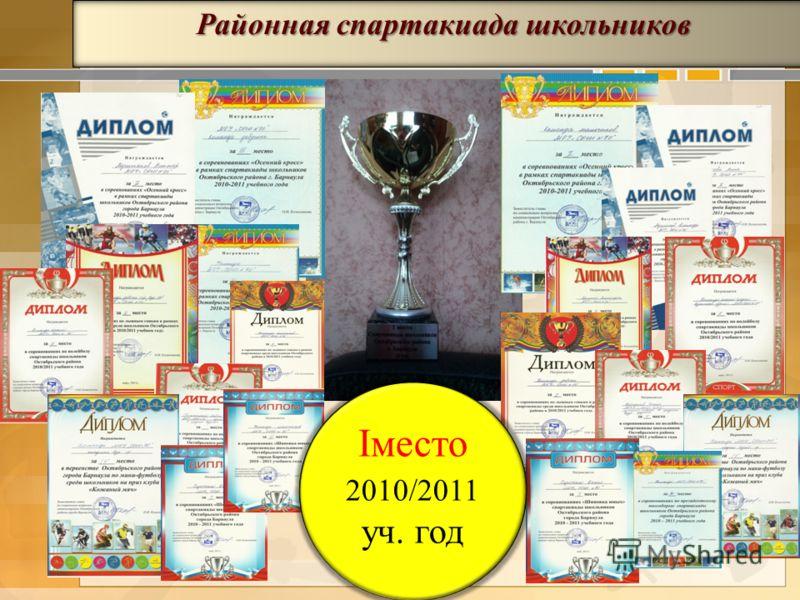 Районная спартакиада школьников Iместо 2010/2011 уч. год