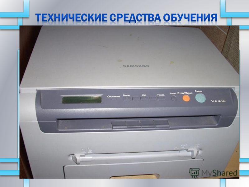 магнитофоны – 8 - видеомагнитофоны – 1 - телевизоры -4 - компьютеры – 19 - ноутбуки – 2 - медиапроекторы - 2 - принтеры – 5 - сканеры – 2 - копировальные аппараты -3 магнитофоны – 8 - видеомагнитофоны – 1 - телевизоры -4 - компьютеры – 19 - ноутбуки