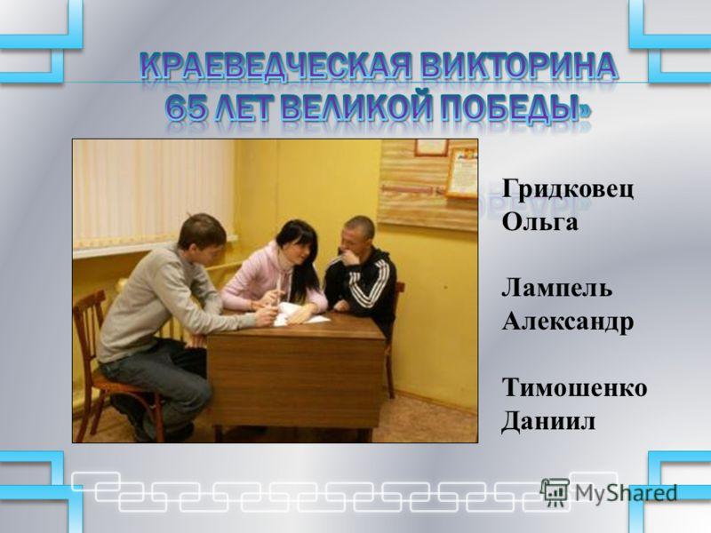 Гридковец Ольга Лампель Александр Тимошенко Даниил