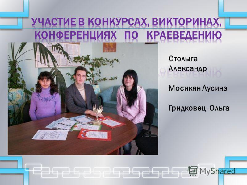 Столыга Александр Мосикян Лусинэ Гридковец Ольга