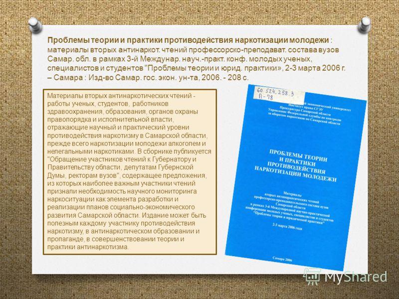 Материалы вторых антинаркотических чтений - работы ученых, студентов, работников здравоохранения, образования, органов охраны правопорядка и исполнительной власти, отражающие научный и практический уровни противодействия наркотизму в Самарской област