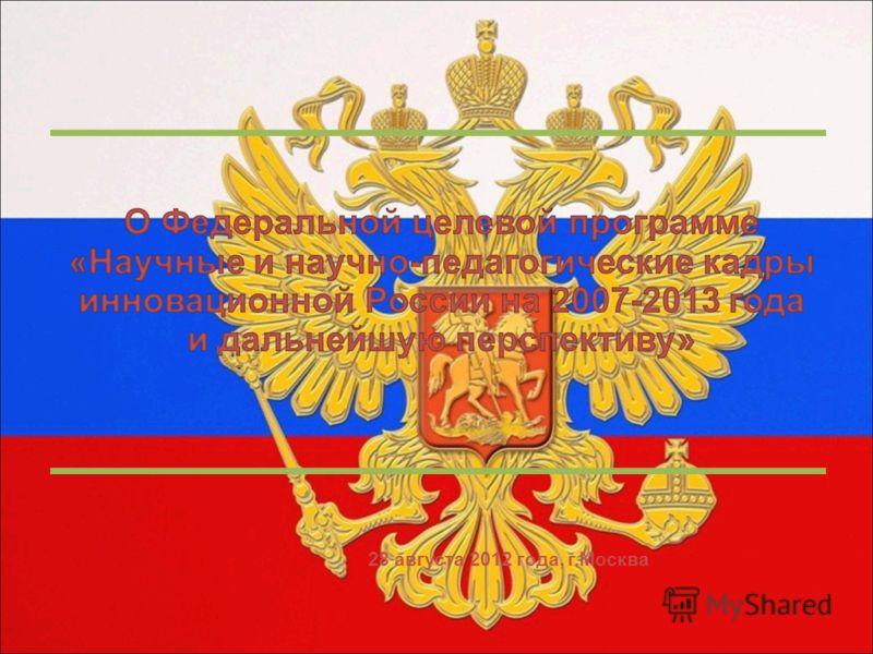 28 августа 2012 года, г.Москва