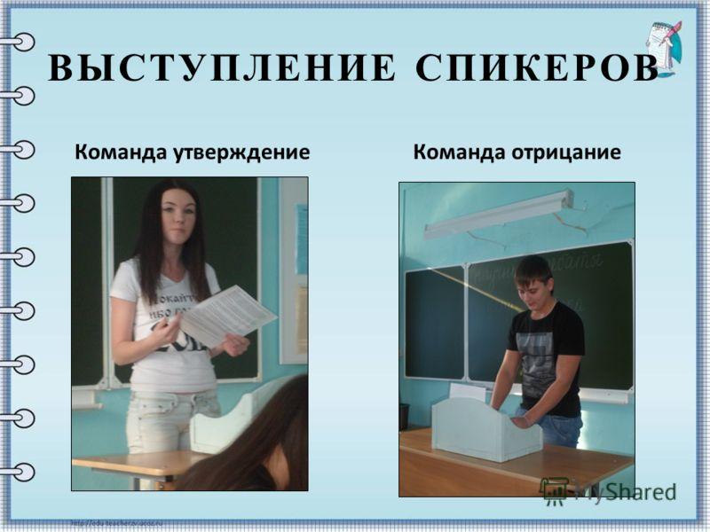 ВЫСТУПЛЕНИЕ СПИКЕРОВ Команда утверждениеКоманда отрицание