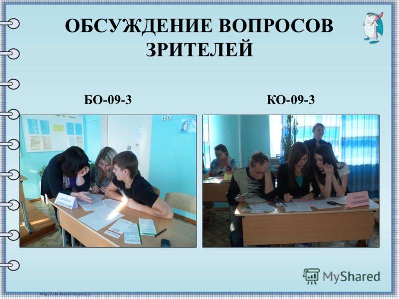 ОБСУЖДЕНИЕ ВОПРОСОВ ЗРИТЕЛЕЙ БО-09-3 КО-09-3