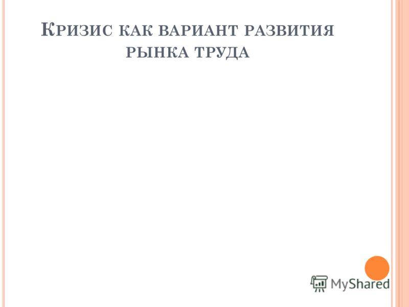 К РИЗИС КАК ВАРИАНТ РАЗВИТИЯ РЫНКА ТРУДА