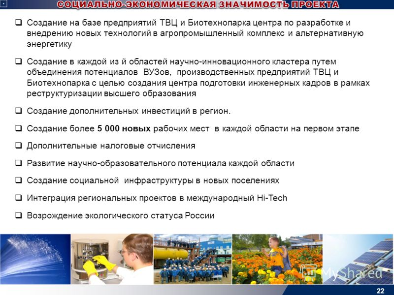 Сильные стороны Проекты могут быть реализованы в любой очке Российской Федерации.т.к. они энергонезависимы Ориентация инвестиционных проектов на инновационные технологии XXI века Ориентация конечной продукции на конкретный рынок сбыта и покупателя Со