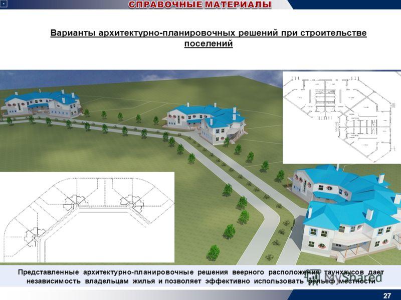 Варианты архитектурно-планировочных решений при строительстве поселений 26