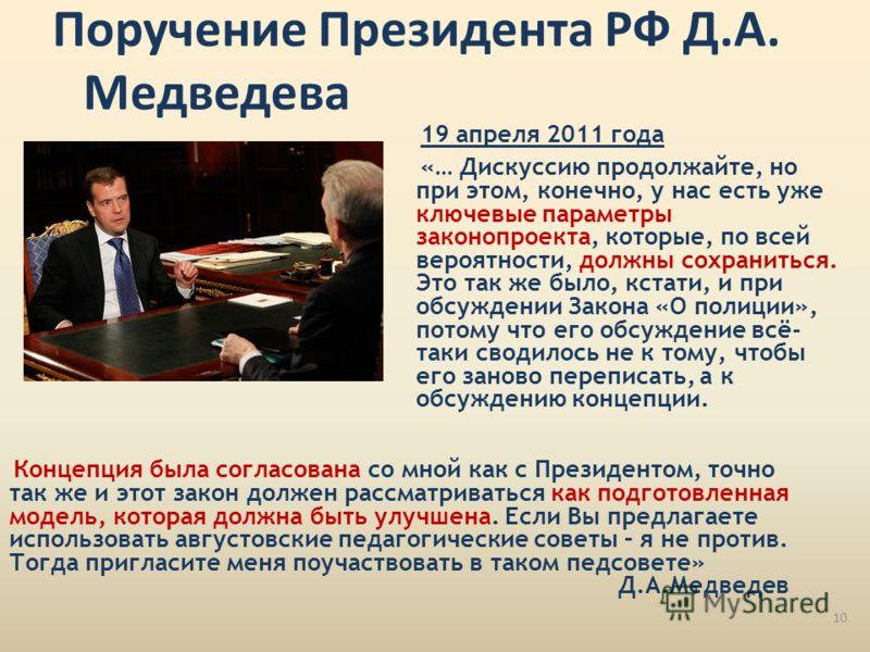 Поручение Президента РФ Д.А. Медведева 10 19 апреля 2011 года «… Дискуссию продолжайте, но при этом, конечно, у нас есть уже ключевые параметры законопроекта, которые, по всей вероятности, должны сохраниться. Это так же было, кстати, и при обсуждении