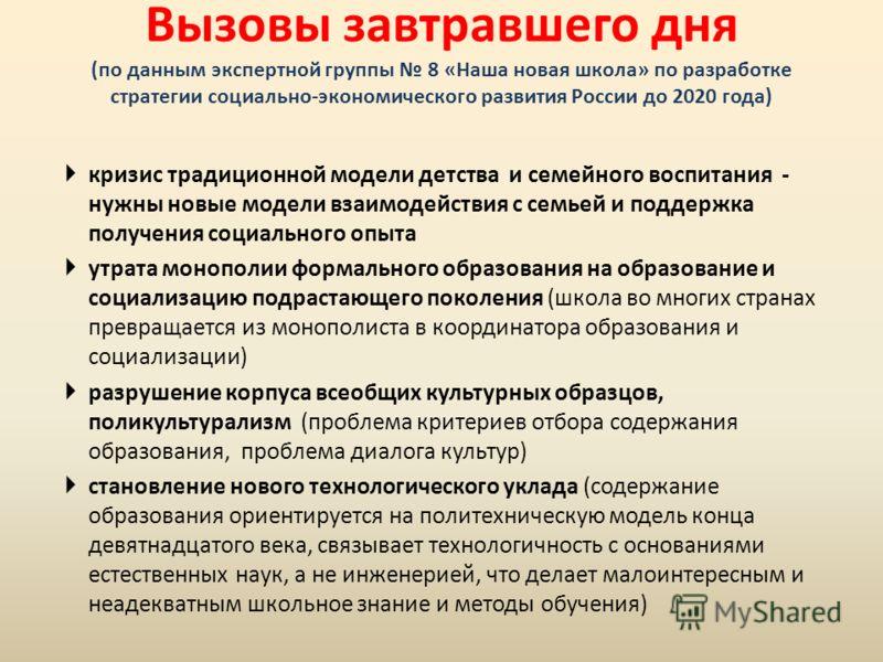 Вызовы завтравшего дня (по данным экспертной группы 8 «Наша новая школа» по разработке стратегии социально-экономического развития России до 2020 года) кризис традиционной модели детства и семейного воспитания - нужны новые модели взаимодействия с се