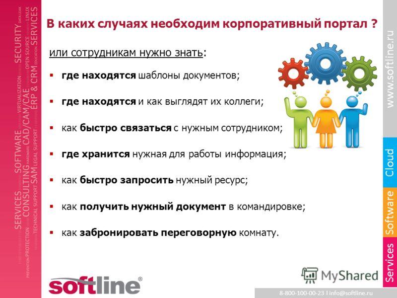 8-800-100-00-23 l info@softline.ru www.softline.ru Software Cloud Services или сотрудникам нужно знать: где находятся шаблоны документов; где находятся и как выглядят их коллеги; как быстро связаться с нужным сотрудником; где хранится нужная для рабо