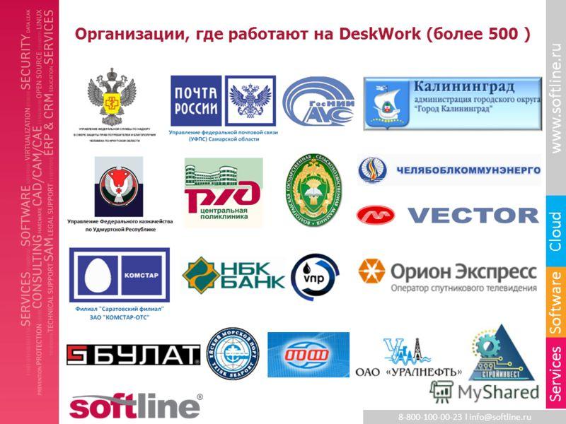 8-800-100-00-23 l info@softline.ru www.softline.ru Software Cloud Services Организации, где работают на DeskWork (более 500 )