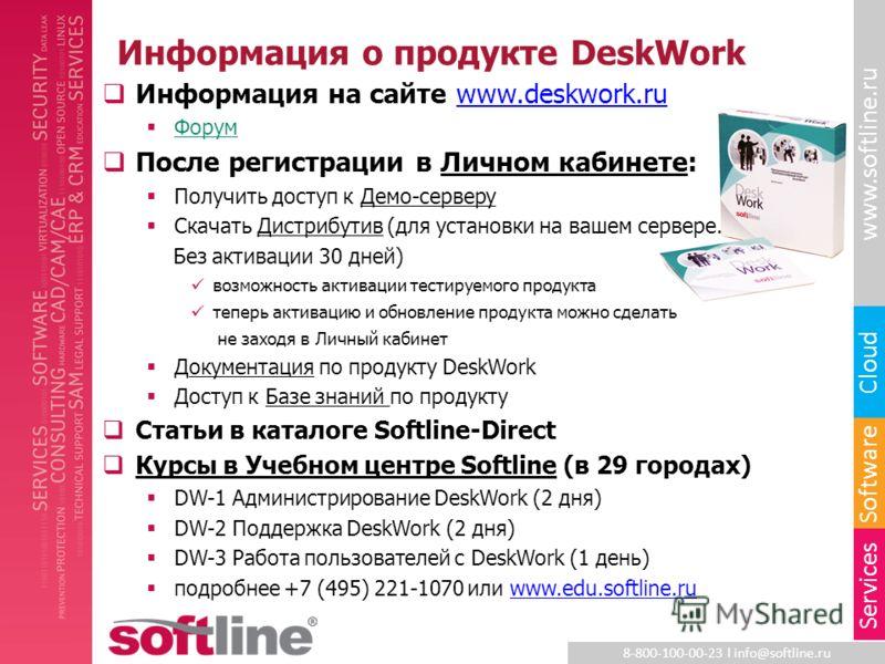 8-800-100-00-23 l info@softline.ru www.softline.ru Software Cloud Services Информация о продукте DeskWork Информация на сайте www.deskwork.ruwww.deskwork.ru Форум После регистрации в Личном кабинете: Получить доступ к Демо-серверу Скачать Дистрибутив