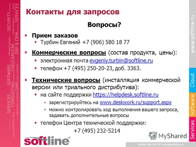 8-800-100-00-23 l info@softline.ru www.softline.ru Software Cloud Services Контакты для запросов Вопросы? Прием заказов Турбин Евгений +7 (906) 580 18 77 Коммерческие вопросы (состав продукта, цены): электронная почта evgeniy.turbin@softline.ruevgeni