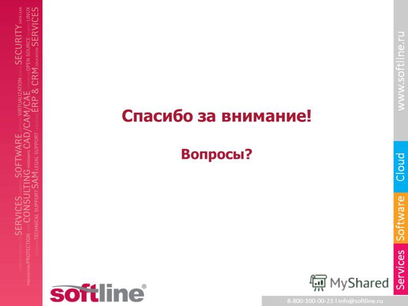 8-800-100-00-23 l info@softline.ru www.softline.ru Software Cloud Services Спасибо за внимание! Вопросы?