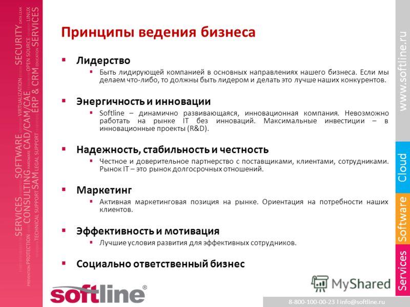 8-800-100-00-23 l info@softline.ru www.softline.ru Software Cloud Services Принципы ведения бизнеса Лидерство Быть лидирующей компанией в основных направлениях нашего бизнеса. Если мы делаем что-либо, то должны быть лидером и делать это лучше наших к