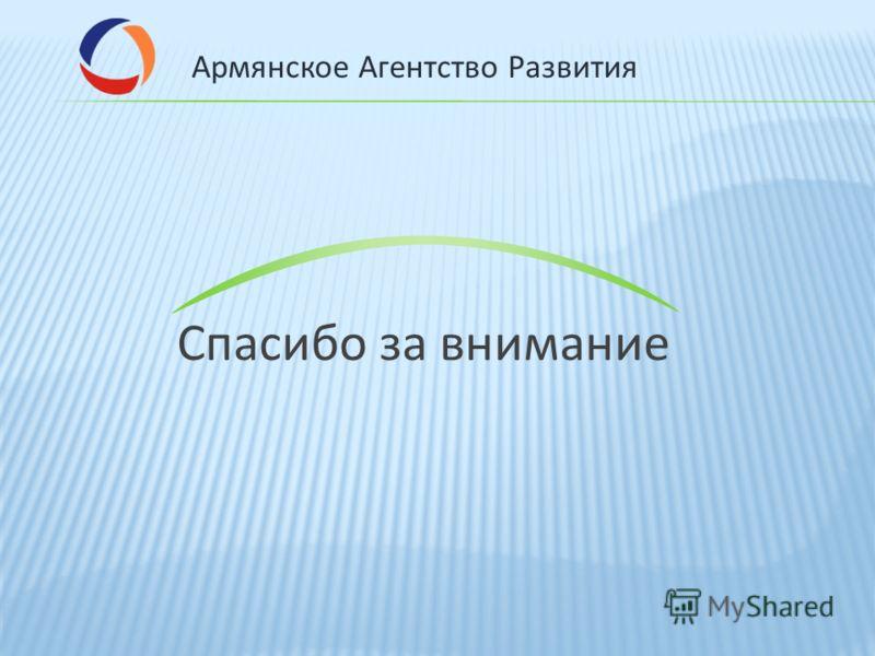 Спасибо за внимание Армянское Агентство Развития