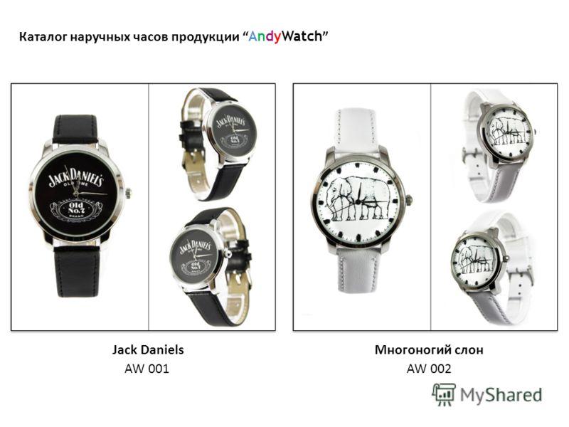 AW 001AW 002 Многоногий слонJack Daniels Каталог наручных часов продукции AndyWatch