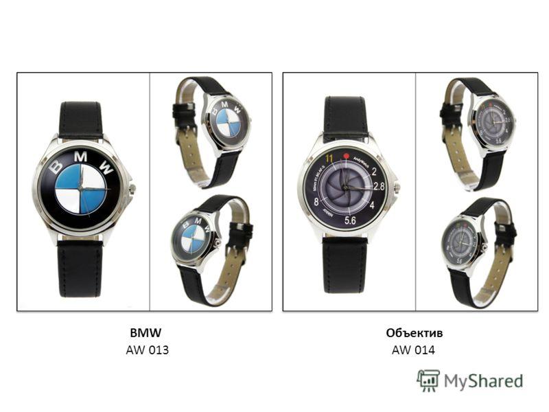 AW 013AW 014 BMW Объектив