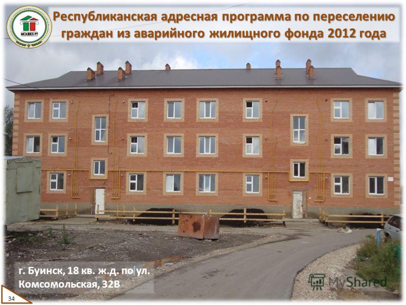 Республиканская адресная программа по переселению граждан из аварийного жилищного фонда 2012 года г. Буинск, 18 кв. ж.д. по ул. Комсомольская, 32В 34