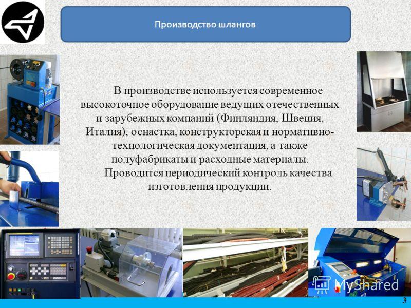 В производстве используется современное высокоточное оборудование ведущих отечественных и зарубежных компаний (Финляндия, Швеция, Италия), оснастка, конструкторская и нормативно- технологическая документация, а также полуфабрикаты и расходные материа