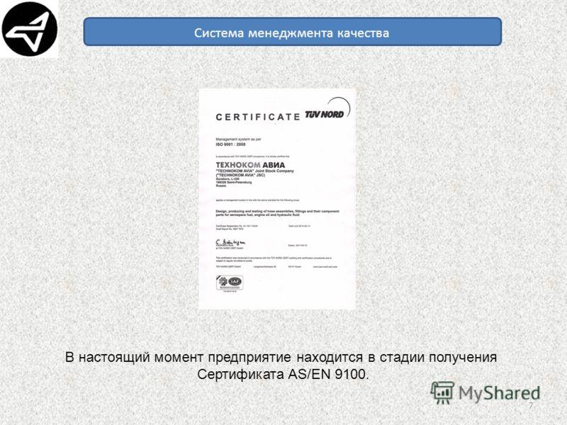 7 Система менеджмента качества В настоящий момент предприятие находится в стадии получения Сертификата AS/EN 9100.