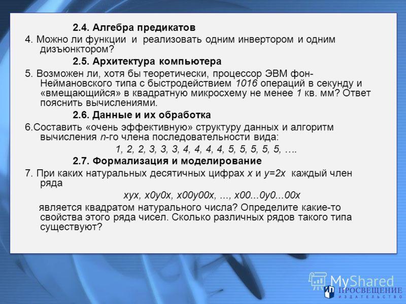 2.4. Алгебра предикатов 4. Можно ли функции и реализовать одним инвертором и одним дизъюнктором? 2.5. Архитектура компьютера 5. Возможен ли, хотя бы теоретически, процессор ЭВМ фон- Неймановского типа с быстродействием 1016 операций в секунду и «вмещ