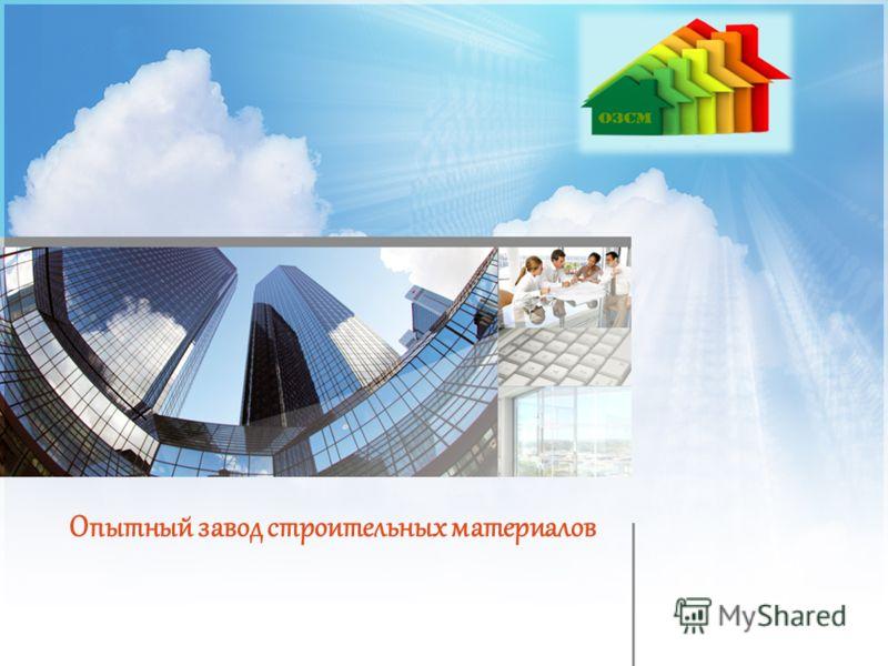 Опытный завод строительных материалов