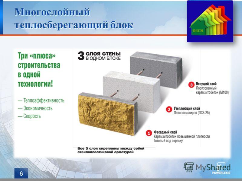 Многослойный теплосберегающий блок 6