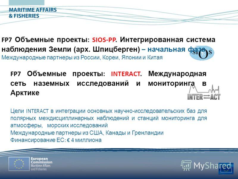 FP7 Объемные проекты : SIOS-PP. Интегрированная система наблюдения Земли (арх. Шпицберген) – начальная фаза Международные партнеры из России, Кореи, Японии и Китая FP7 Объемные проекты : INTERACT. Международная сеть наземных исследований и мониторинг