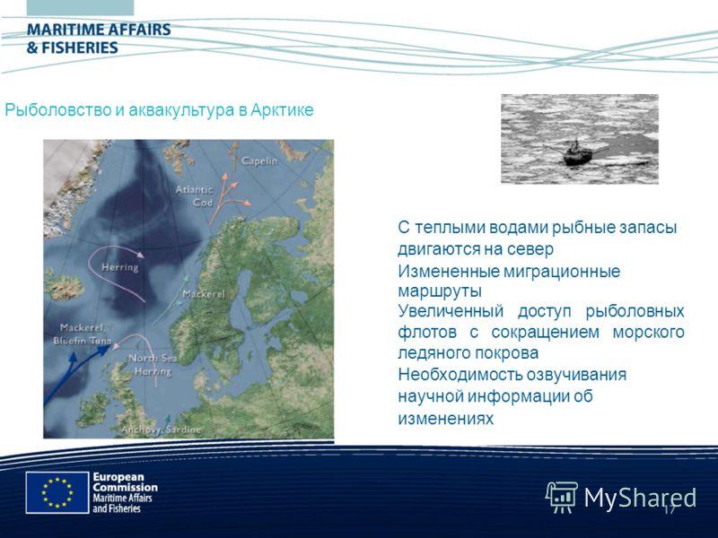 Рыболовство и аквакультура в Арктике С теплыми водами рыбные запасы двигаются на север Измененные миграционные маршруты Увеличенный доступ рыболовных флотов с сокращением морского ледяного покрова Необходимость озвучивания научной информации об измен