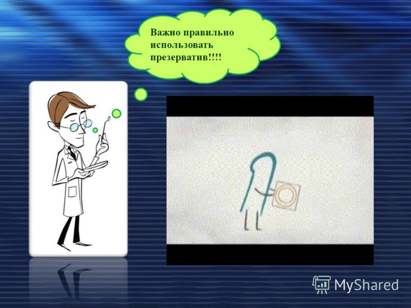 Важно правильно использовать презерватив!!!!