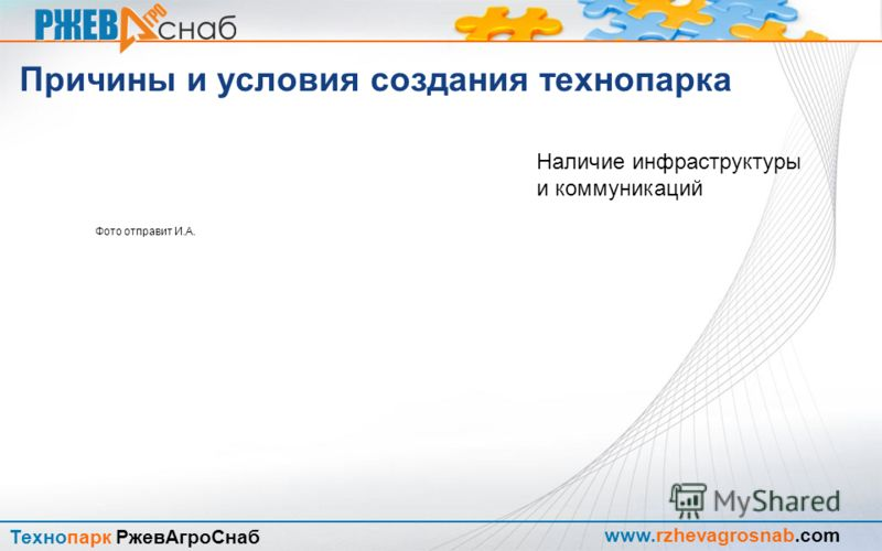 www.rzhevagrosnab.com Технопарк РжевАгроСнаб Причины и условия создания технопарка Более низкая, чем в Московском регионе себестоимость рабочей силы * по данным Минтруда
