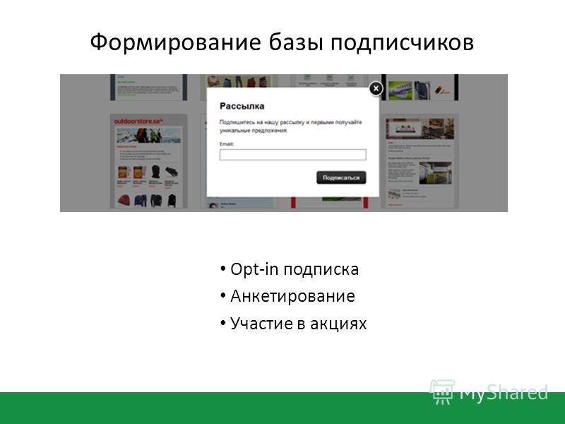 Формирование базы подписчиков Opt-in подписка Анкетирование Участие в акциях