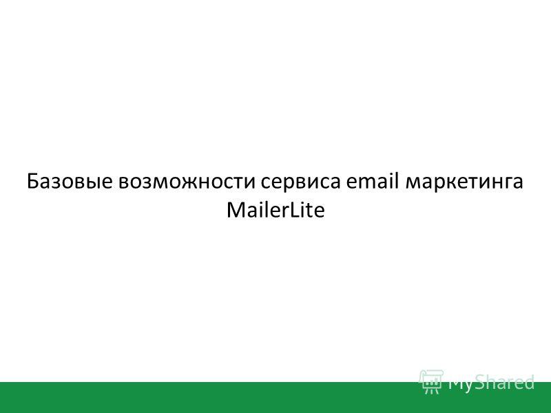 Базовые возможности сервиса email маркетинга MailerLite