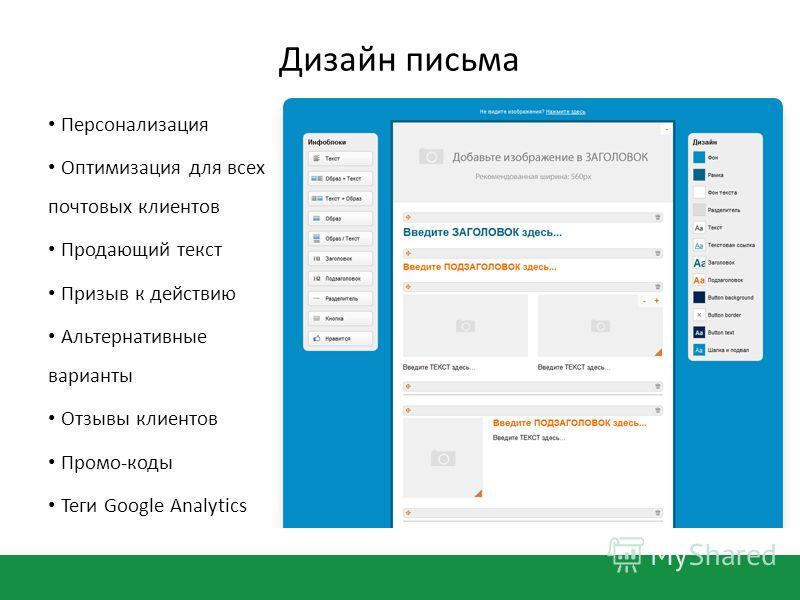 Дизайн письма Персонализация Оптимизация для всех почтовых клиентов Продающий текст Призыв к действию Альтернативные варианты Отзывы клиентов Промо-коды Теги Google Analytics