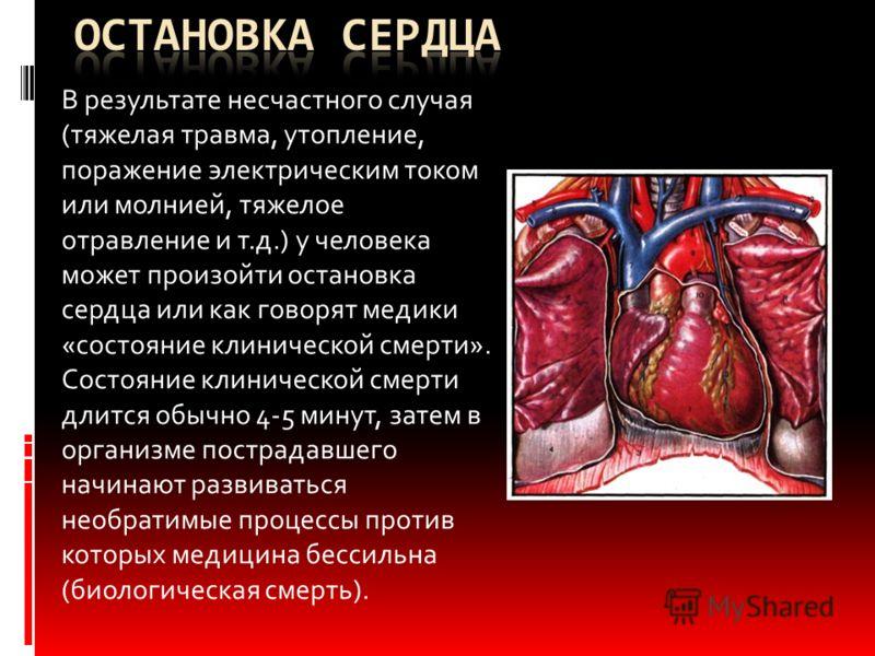 В результате несчастного случая (тяжелая травма, утопление, поражение электрическим током или молнией, тяжелое отравление и т.д.) у человека может произойти остановка сердца или как говорят медики «состояние клинической смерти». Состояние клинической