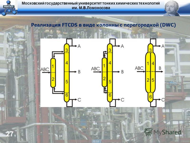 Московский государственный университет тонких химических технологий им. М.В.Ломоносова 27 Реализация FTCDS в виде колонны с перегородкой (DWC)