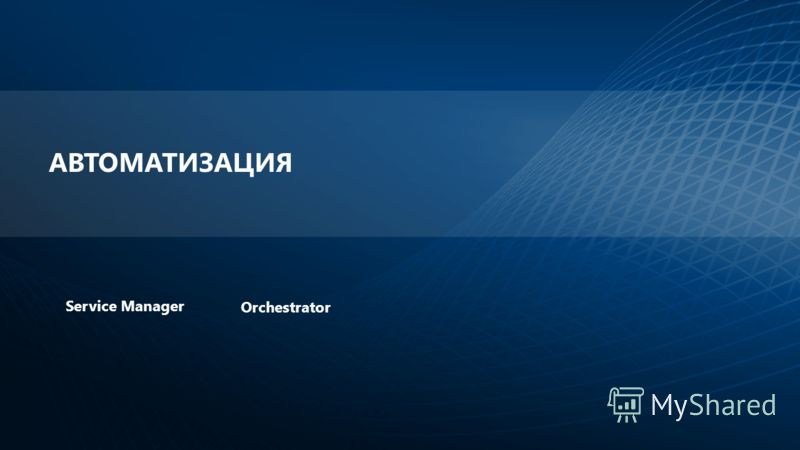 АВТОМАТИЗАЦИЯ Service Manager Orchestrator