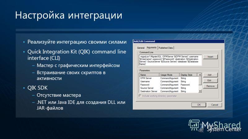 Настройка интеграции Реализуйте интеграцию своими силами Quick Integration Kit (QIK) command line interface (CLI) – Мастер с графическим интерфейсом – Встраивание своих скриптов в активности QIK SDK – Отсутствие мастера –.NET или Java IDE для создани