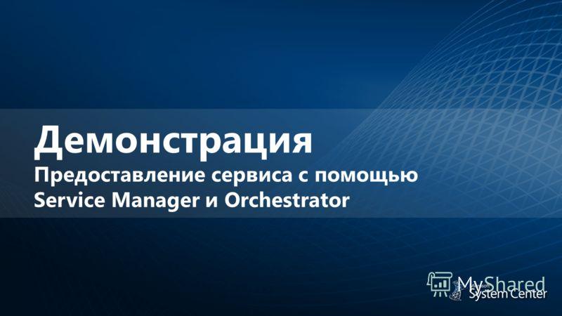 Демонстрация Предоставление сервиса с помощью Service Manager и Orchestrator